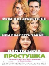 The DUFF, Простушка