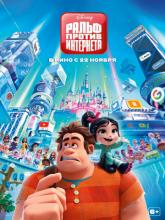 Ralph Breaks the Internet (Ральф против интернета), 2018