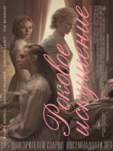The Beguiled (Роковое искушение), 2017