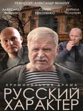 Русский характер,