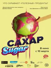 That Sugar Film (Сахар), 2014