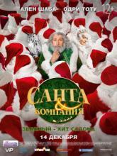 Santa & Cie, Санта и компания