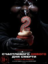 Happy Death Day 2U, Счастливого нового дня смерти