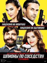 Keeping Up with the Joneses (Шпионы по соседству), 2016