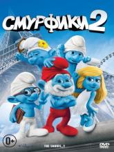 The Smurfs 2, Смурфики 2