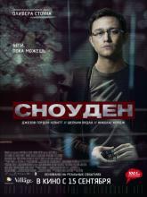Snowden, Сноуден