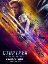 Star Trek Beyond, Стартрек: Бесконечность