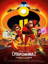 Incredibles 2, Суперсемейка 2