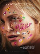 Tully, Талли