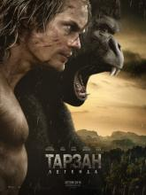 The Legend of Tarzan (Тарзан. Легенда), 2016
