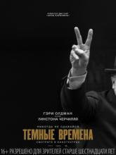 Darkest Hour, Темные времена