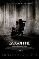 The Conjuring (Заклятие), 2013