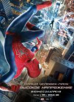 The Amazing Spider-Man 2, Новый Человек-паук: Высокое напряжение