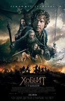The Hobbit: The Battle of the Five Armies (Хоббит: Битва пяти воинств), 2014