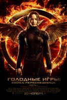 The Hunger Games: Mockingjay - Part 1, Голодные игры: Сойка-пересмешница. Часть I