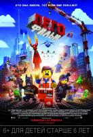 The Lego Movie, Лего. Фильм