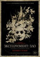 The Quiet Ones (Эксперимент: Зло), 2014
