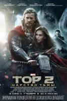Thor: The Dark World (Тор 2: Царство тьмы), 2013
