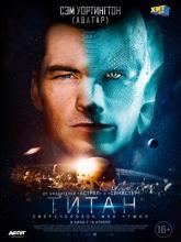 The Titan, Титан