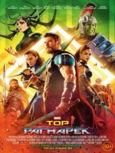 Thor: Ragnarok, Тор: Рагнарёк