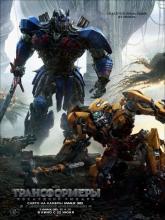 Transformers: The Last Knight, Трансформеры: Последний рыцарь