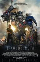 Transformers: Age of Extinction (Трансформеры: Эпоха истребления), 2014