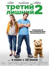 Ted 2, Третий лишний 2