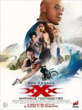 xXx: Return of Xander Cage, Три икса: Мировое господство