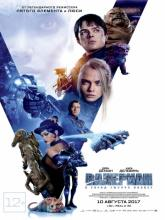 Valerian and the City of a Thousand Planets (Валериан и город тысячи планет), 2017
