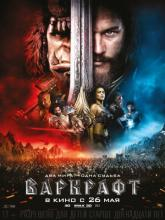 Warcraft (Варкрафт), 2016
