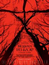 Blair Witch (Ведьма из Блэр: Новая глава), 2016