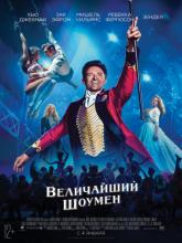 The Greatest Showman, Величайший шоумен