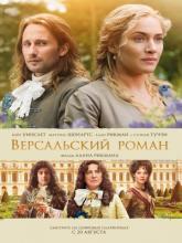 A Little Chaos, Версальский роман