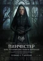 Winchester: The House that Ghosts Built (Винчестер. Дом, который построили призраки), 2018