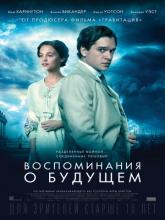 Testament of Youth, Воспоминания о будущем