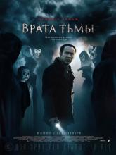 Pay the Ghost (Врата тьмы), 2015