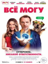 Absolutely Anything (Всё могу), 2015