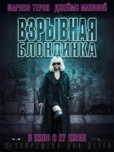 Atomic Blonde, Взрывная блондинка