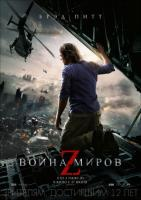 World War Z (Война миров Z), 2013