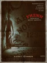 Ouija: Origin of Evil, Уиджи. Проклятие доски дьявола