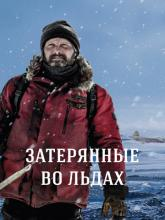 Arctic, Затерянные во льдах