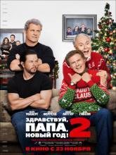 Daddy's Home 2, Здравствуй, папа, Новый год! 2