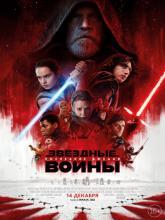 Star Wars: The Last Jedi, Звёздные войны: Последние джедаи