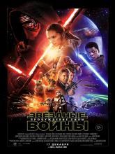 Star Wars: The Force Awakens, Звёздные войны: Пробуждение силы